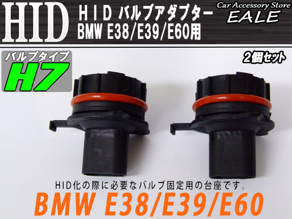 HID バルブアダプター BMW E38 E39 E60 H7バルブの固定に ( I-43 )