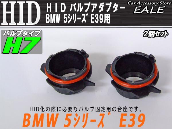 HID バルブアダプター BMW E39 525i528i H7バルブの固定に ( I-44 )