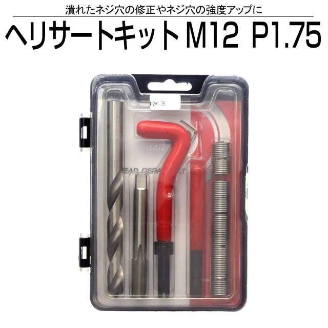 ヘリサート キット M12 P1.75 ネジ山の修正 強度アップに I-456