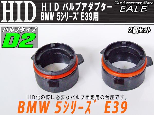 HID バルブアダプター BMW E39 525i528i D2バルブの固定に ( I-45 )