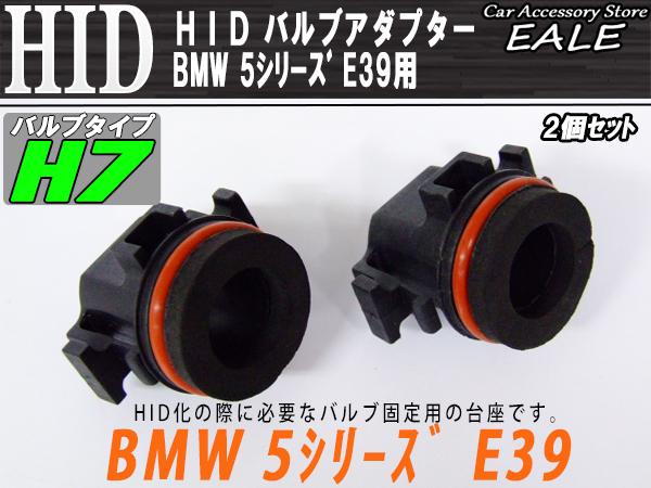 HID バルブアダプター 2個 BMW E39 H7バルブの固定に ( I-46 )
