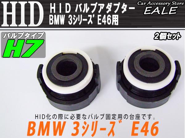HID H7変換バルブアダプター 2個 BMW E46 ( I-47 )