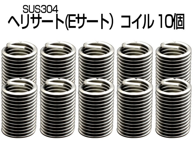 ヘリサート (Eサート) コイル M10-P1.5×2.5D 10個セット SUS304 キットの補充に I-486