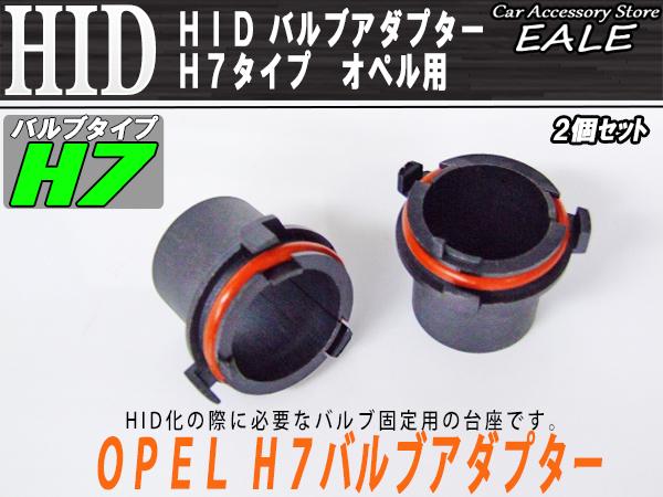 HID バルブアダプター 2個 オペル用 H7バルブの固定に ( I-48 )