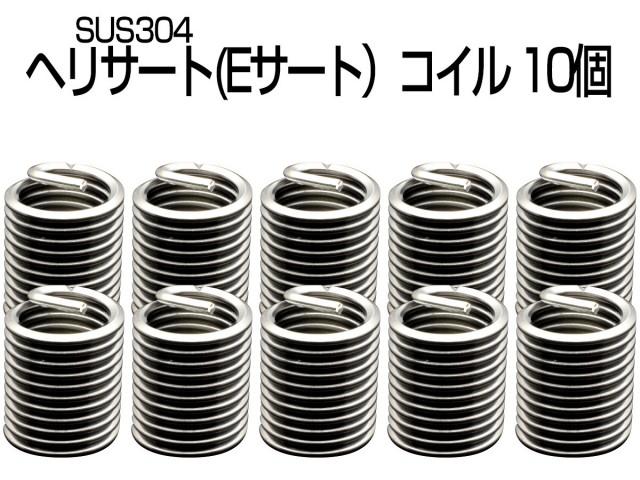 ヘリサート (Eサート) コイル M12-P1.75×2.0D 10個セット SUS304 キットの補充に I-490