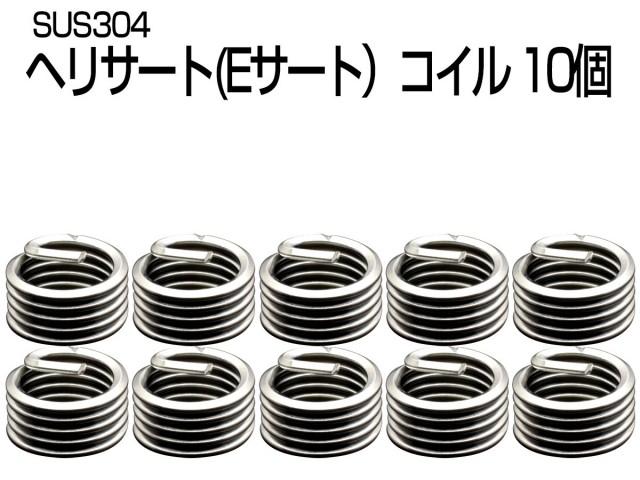 ヘリサート (Eサート) コイル M14-P2.00×1.0D 10個セット SUS304 キットの補充に I-493