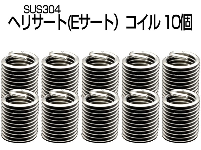 ヘリサート (Eサート) コイル M14-P2.00×2.0D 10個セット SUS304 キットの補充に I-495