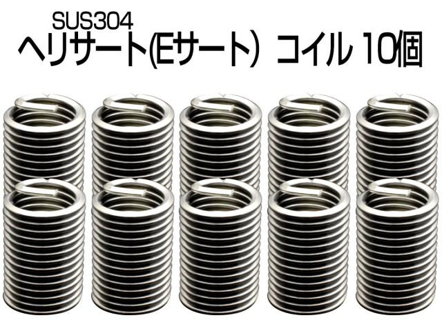 ヘリサート (Eサート) コイル M14-P2.00×2.5D 10個セット SUS304 キットの補充に I-496