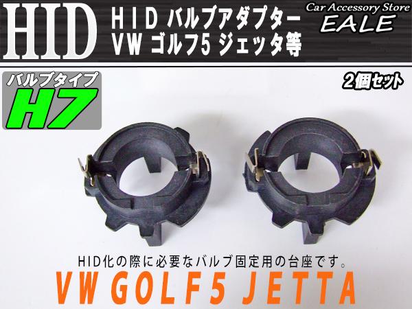 HID H7 バルブアダプター 2個 VW ゴルフ5 ジェッタ等に ( I-49 )