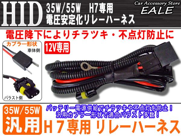 12V用 35W 55W HID 電圧安定化リレーハーネス H7専用 ( I-5 )