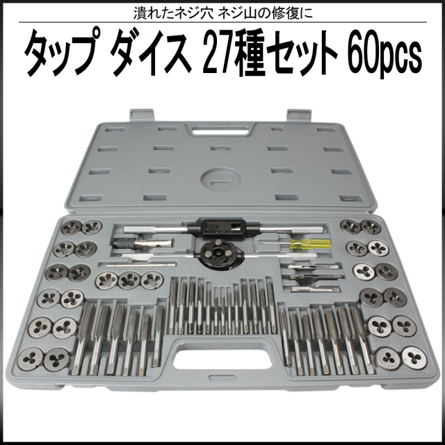 タップ ダイス ミリ インチ サイズ 27種 60点セット ケース入り タップダイス ネジ山 ネジ穴 修復 補修 に I-500