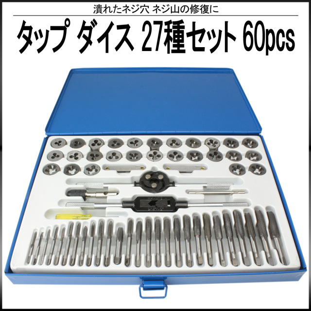 タップ ダイス ミリ インチ サイズ 27種 60点セット スチール製ケース入り タップダイス ネジ山 ネジ穴 修復 補修 に I-501