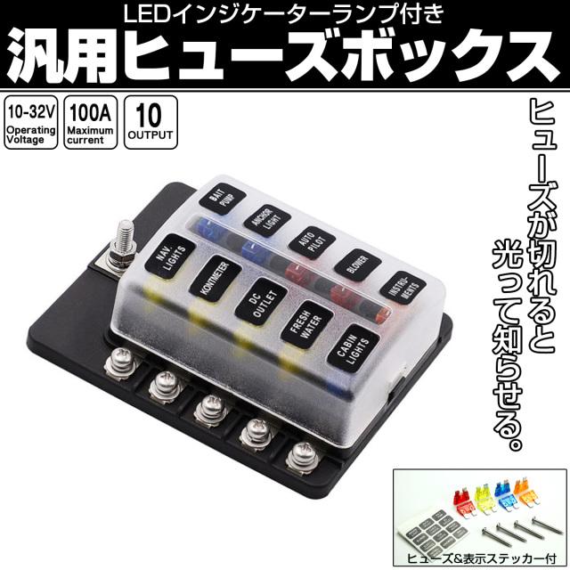 汎用 ヒューズボックス 10極 ネジ式 12V 24V兼用 MAX100A 平型ブレード インジケーターランプ付 I-504