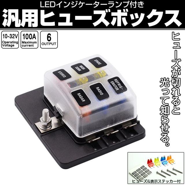 汎用 ヒューズボックス 6極 平型端子式 12V 24V兼用 MAX100A 平型ブレード インジケーターランプ付 I-506