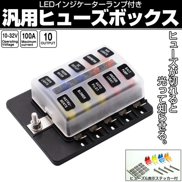 汎用 ヒューズボックス 10極 平型端子式 12V 24V兼用 MAX100A 平型ブレード インジケーターランプ付 I-508