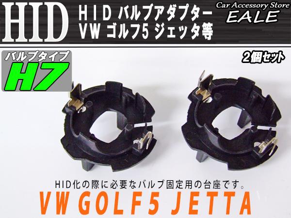 HID H7 バルブアダプター 2個 VW ゴルフ5 ジェッタ等に ( I-50 )