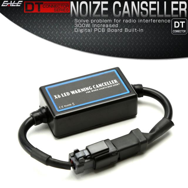 LED ワークライト ノイズキャンセラー 作業灯ノイズ対策 ライトバー ラジオ 無線機への影響を低減 12V 300W MAX DTコネクタ付き I-510