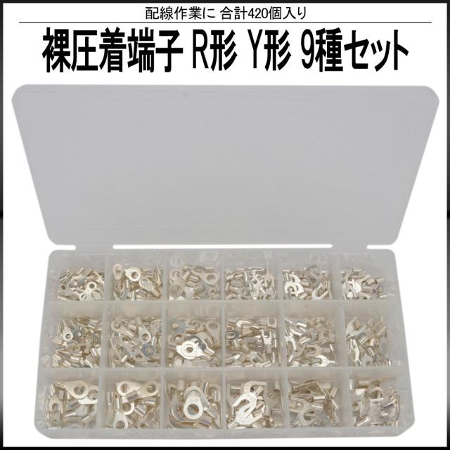 裸圧着端子 丸形 (R形) 先開形 (Y形) 9種類 420個 セット ケース入り 配線作業に I-514