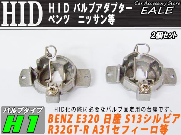 HID H1変換バルブアダプター ベンツE320 日産 ニッサン等 ( I-51 )