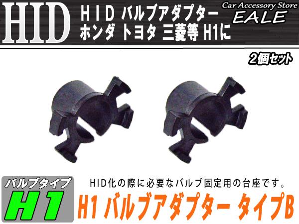 HID ホンダH1バルブアダプター タイプB バーナー固定に ( I-52 )