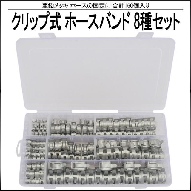 クリップ式 ホースバンド 8種類 160個 セット ケース入り 亜鉛メッキ ホースの固定に I-521