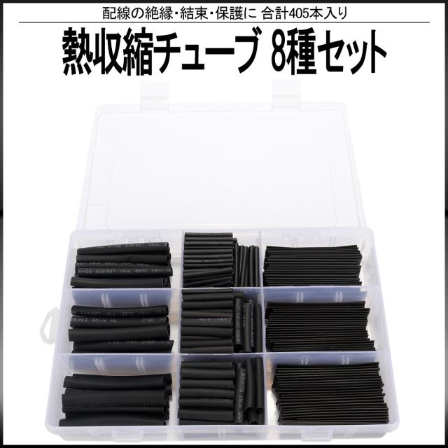 熱収縮チューブ 8サイズ セット 合計405個入り ケース入り ブラック 黒 配線 絶縁 結束 保護 等に I-527