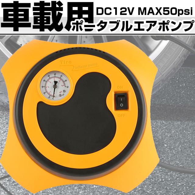 エアポンプ 空気入れ 車載用 ポータブル 多目的 DC12V シガー電源 DCプラグ エア圧管理 レジャー アウトドア MAX50psi I-538