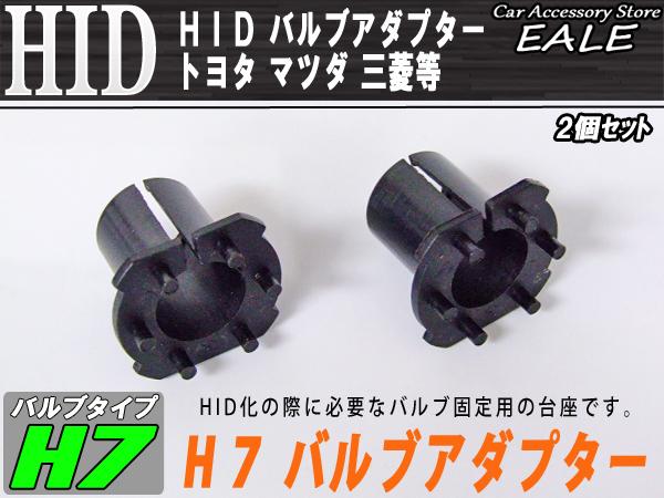 HID H7バルブアダプター トヨタ・マツダ・三菱等 2個 ( I-54 )