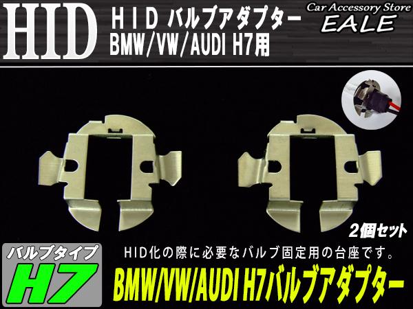 【ネコポス可】 HID H7バルブアダプター BMW VW AUDI バルブ固定に ( I-57 )