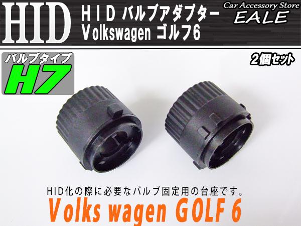 HID H7バルブアダプター VWゴルフ6 バルブ固定に ( I-60 )