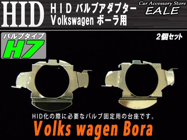 【ネコポス可】 HID H7バルブアダプター VWボーラ バルブ固定用台座 ( I-61 )