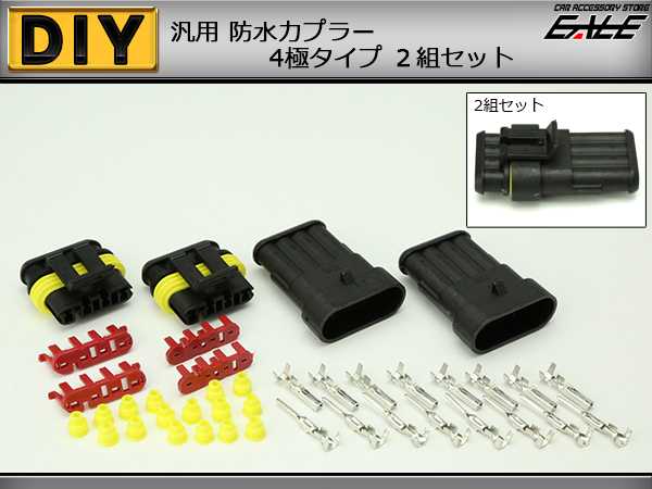 カプラー 汎用 防水 防塵 4極タイプ 2組セット ( I-68 )
