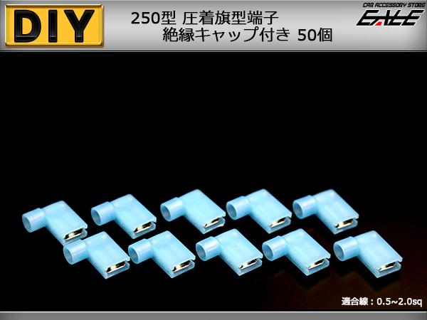 250型 絶縁キャップ付き 圧着旗型端子 50個 ( I-69 )