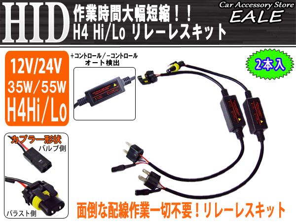 12V/24V対応 HID H4Hi/Lo切替え リレーレスキット オート式 ( I-7 )