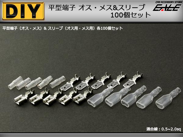 【ネコポス可】 平型端子&スリーブ オス・メス各100個 配線作業に ( I-73 )