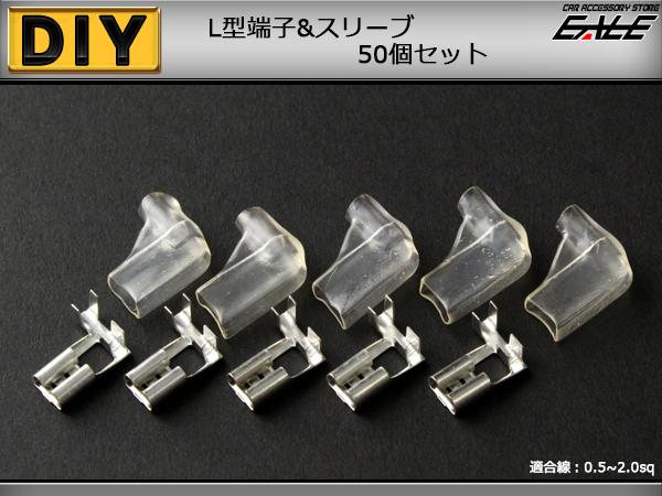 【ネコポス可】 L型端子&スリーブ 各50個 配線作業等に便利 ( I-75 )