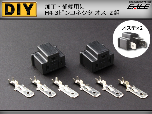 【ネコポス可】 汎用H4タイプ3ピンコネクター オス2組セット 加工や補修に ( I-76 )