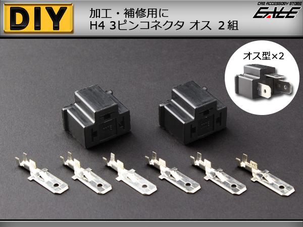汎用H4タイプ3ピンコネクター オス2組セット 加工や補修に ( I-76 )
