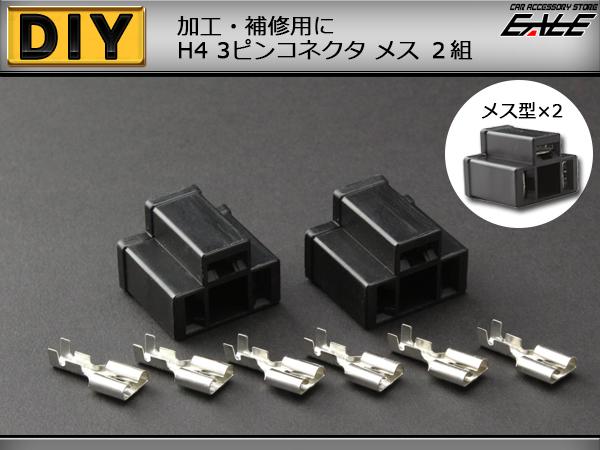 汎用H4タイプ3ピンコネクターメス2組セット 加工や補修に ( I-83 )