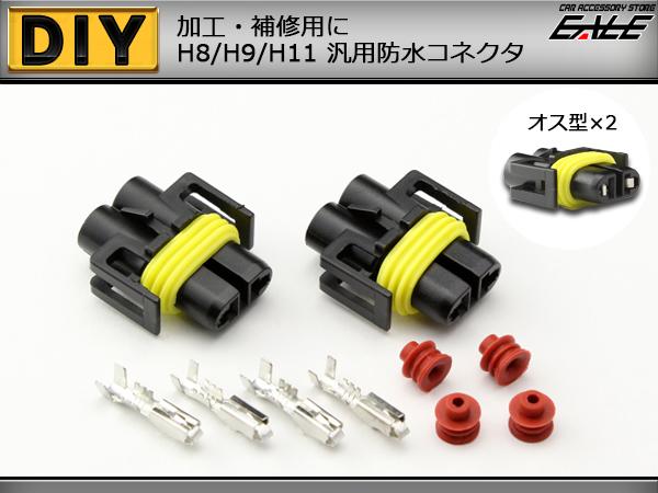 加工・補修用にH8/H9/H11兼用 防水コネクタ オス 2個セット ( I-84 )