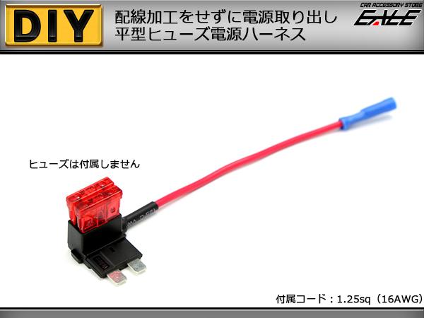 平型ヒューズ 電源取り出しキット 各種電装品の取付に ( I-85 )