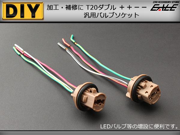 補修や増設に T20ダブル汎用バルブソケット ++--極性 ( I-93 )