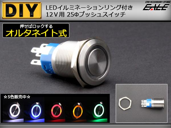 LED リング付き 25φ 汎用 プッシュスイッチ 防滴 12V ( I-97 )