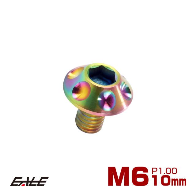 64チタン合金(TC4 GR5) M6×10mm P=1.00 頭部径14mm ホールヘッド ボタンボルト 六角穴付き レインボー JA006