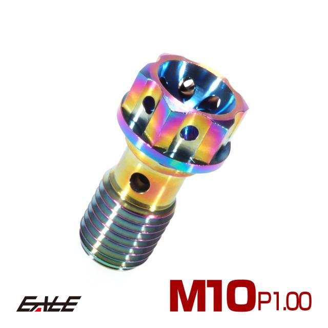 64チタン合金 M10 P=1.00 ブレーキライン バンジョーボルト ブレンボ スズキに シングル (1本ホース用) ライト 焼きチタン風 JA011
