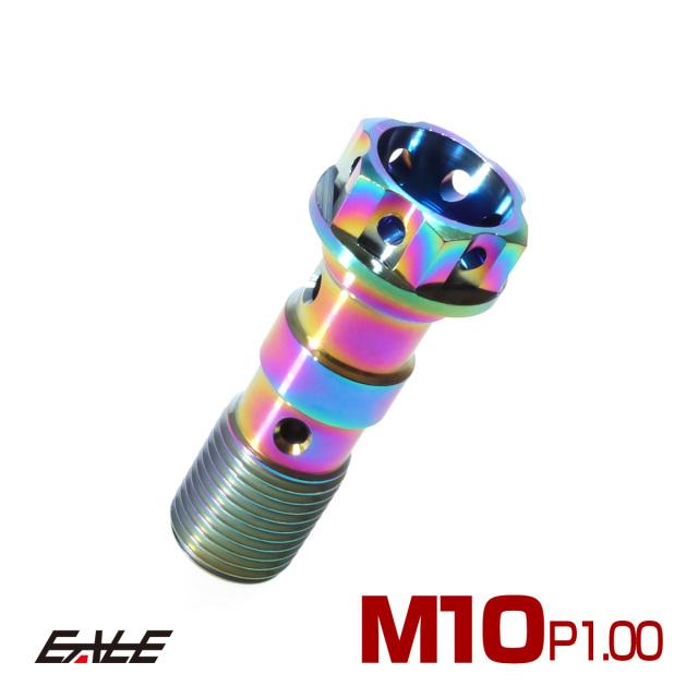 64チタン合金 M10 P=1.00 ブレーキライン バンジョーボルト ブレンボ スズキに ダブル (2本ホース用) ライト 焼きチタン風 JA013