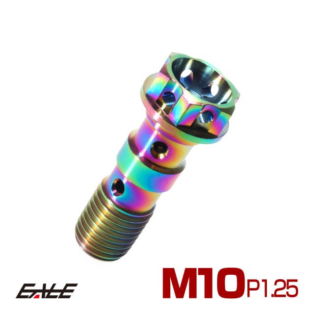 64チタン合金 M10 P=1.25 ブレーキライン バンジョーボルト ホンダ ヤマハ カワサキに ダブル (2本ホース用) ライト 焼きチタン風 JA014