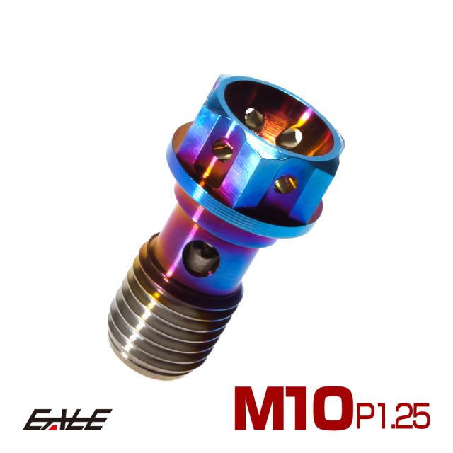 64チタン合金 M10 P=1.25 ブレーキライン バンジョーボルト ホンダ ヤマハ カワサキに シングル (1本ホース用) ダーク 焼きチタン風 JA016