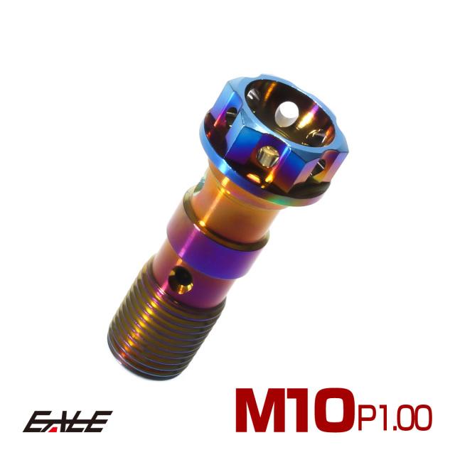64チタン合金 M10 P=1.00 ブレーキライン バンジョーボルト ブレンボ スズキに ダブル (2本ホース用) ダーク 焼きチタン風 JA017