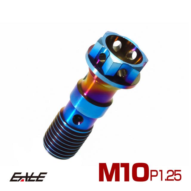64チタン合金 M10 P=1.25 ブレーキライン バンジョーボルト ホンダ ヤマハ カワサキに ダブル (2本ホース用) ダーク 焼きチタン風 JA018